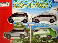 画像1: エコカーコレクション3