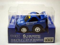 画像1: スカイライン calsonic R33