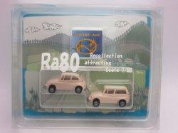 画像1: Ra80 スバル360 2台セット ベージュ