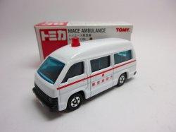 画像1: ハイエース 救急車