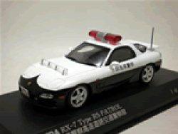 画像1: マツダ RX-7 Type RS パトロールカー 1998 群馬県警察 高速道路交通警察隊車両