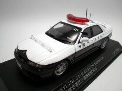 画像1: 日産 スカイライン GT-R オーテックバージョン パトカー 1998 神奈川県警察 交通部交通機動隊車両
