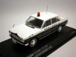 画像1: 日産 セドリック (Y130) パトロールカー 1966 神奈川県警察 所轄署警ら車両