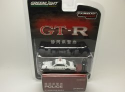 画像1: スカイライン 2000GT-R (KPGC 10) 静岡県警察パトカー
