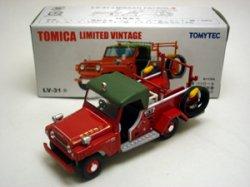 画像1: 日産 パトロール ポンプ消防車(東京消防庁)